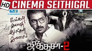 Did not want Super Good to produce Jithan 2: Ramesh | Kollywood News | Cinema Seithigal