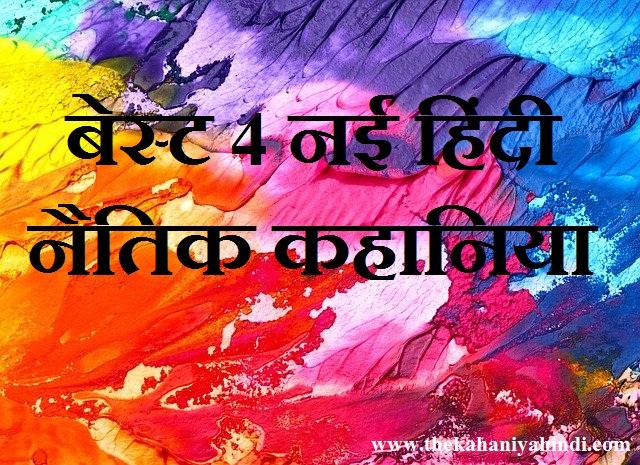 Top 4 New Hindi Naitik Kahaniyan | Short Moral Stories ~ thekahaniyahindi