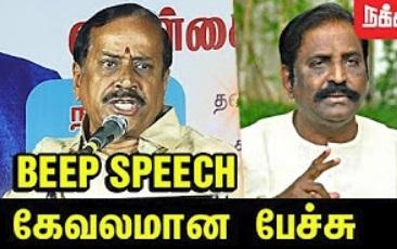 """BEEP"" Speech | H. Raja Condemns | Vairamuthu about ""Andal"" | Hindu Gods | BJP"
