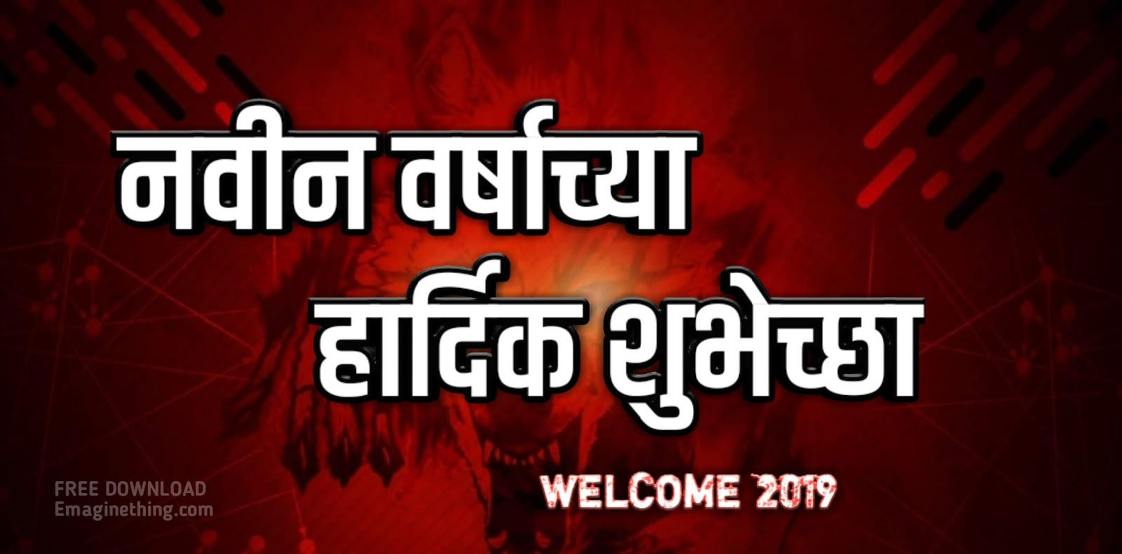 Best New Year Hindi Marathi Wishes Shayari 2019 Free Download