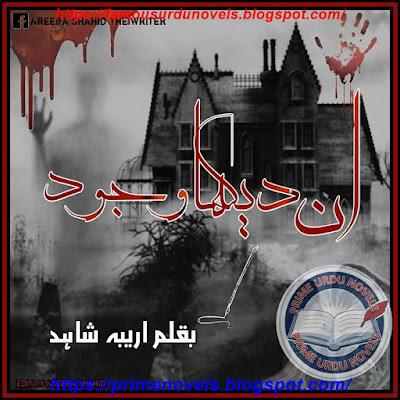 Un dekha wajood novel online reading by Areeba Shahid Complete