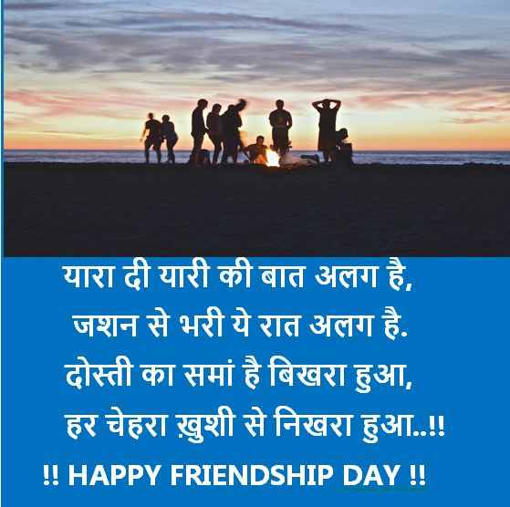 friendship day shayari images, friendship day shayari collection
