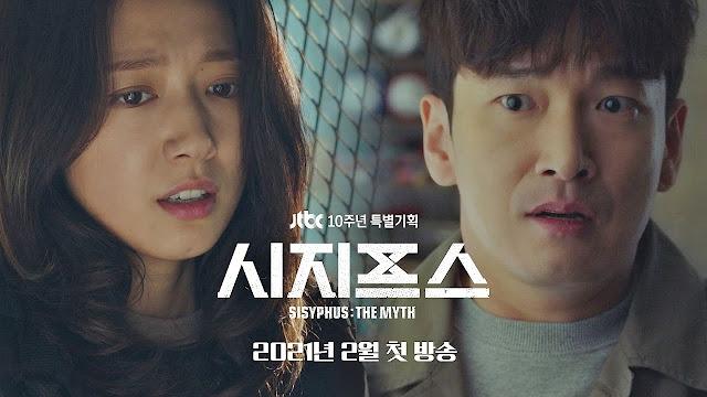 曹承佑-朴信惠-西西弗斯神話-預告公開- 奇幻懸疑 2021年2月即將首播