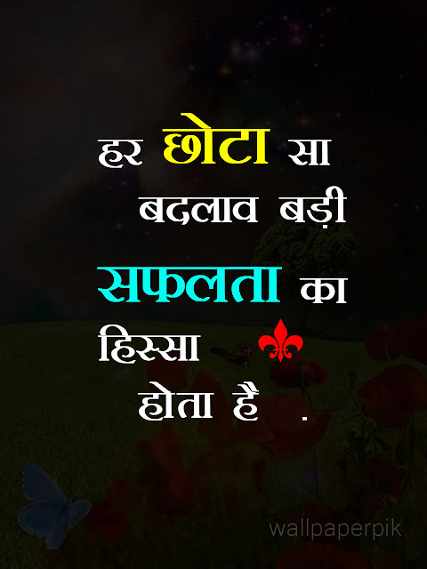 suvichar in hindi images free download