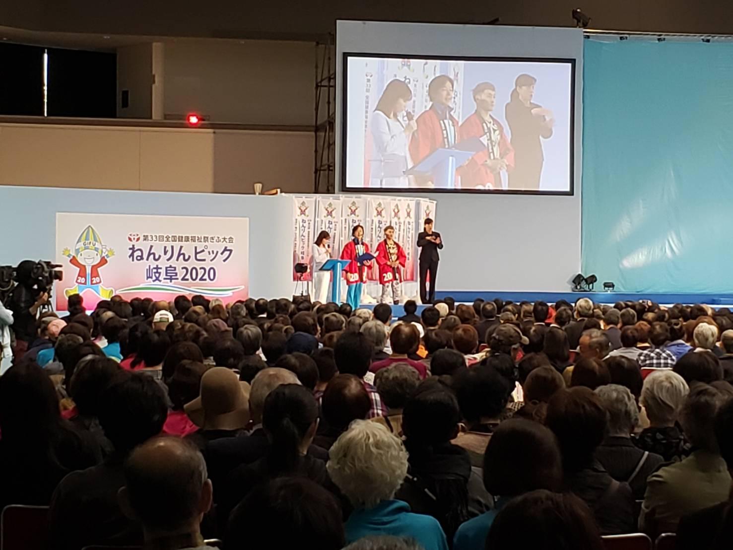 ねん りん ピック 岐阜 2020