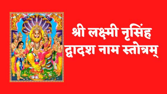 श्री लक्ष्मी नृसिंह द्वादश नाम स्तोत्र | Lakshmi Narsimha Dwadash Nama Stotram |