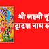 श्री लक्ष्मी नृसिंह द्वादश नाम स्तोत्र | Lakshmi Narsimha Dwadah |