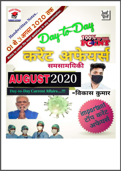 Handwritten Current Affairs (August 2020) By Vikas Kumar : For All Competitive Exam PDF Book