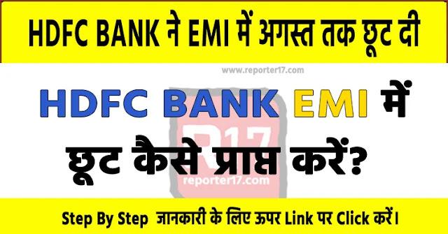 HDFC EMI Moratorium : HDFC BANK ने EMI में अगस्त तक छूट दी ?