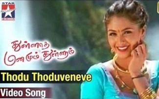 Thullatha Manamum Thullum Tamil Movie | Thodu Thoduveneve Video Song | Vijay | Simran