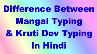 Difference between Mangal Typing and kruti Dev Typing in Hindi