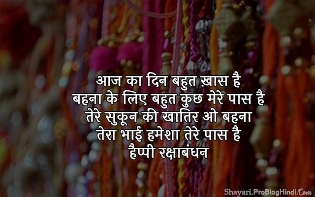 shayari on raksha bandhan