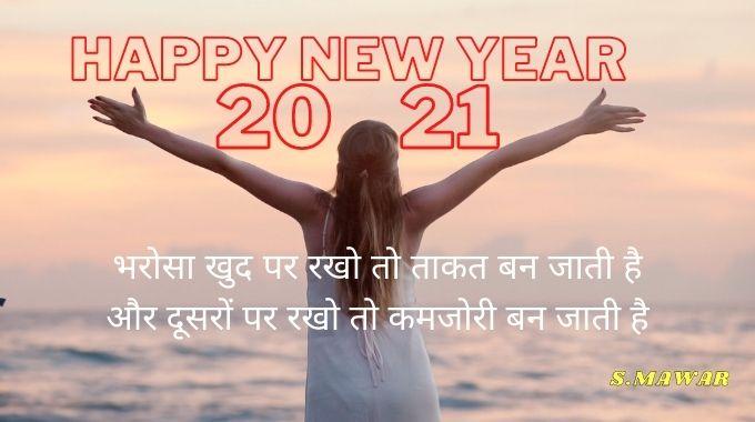 Happy-New-Year-Hindi | New-Year-2021-greetings-Hindi