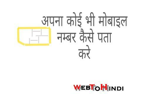 Apna koi bhi mobile number kaise pata kare