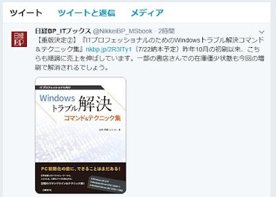 https://twitter.com/NikkeiBP_MSbook/status/1146977469104181248