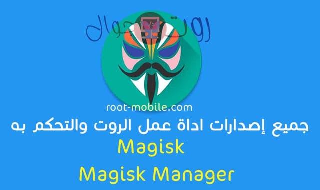 تنزيل Magisk  اخر اصدار