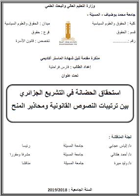 مذكرة ماستر: استحقاق الحضانة في التشريع الجزائري بين ترتيبات النصوص القانونية ومحاذير المنح PDF