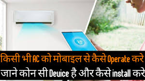 Air Conditioner wifi se kaise chalaye – How to Control Ac With mobile – 2020