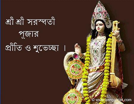 Saraswati-Puja-Wishes-Photos