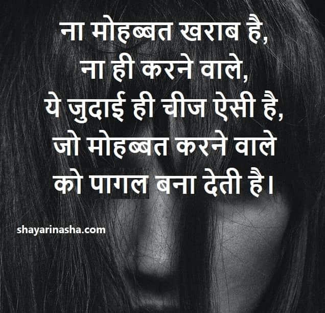 Hindi Shayari on Dard