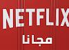 طريقة انشاء حساب نتفليكس مجانا | Netflix مجانا