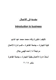 تحميل كتاب مقدمة في الأعمال pdf د. وفاء محمد محمد عبد الدايم، مجلتك الإقتصادية