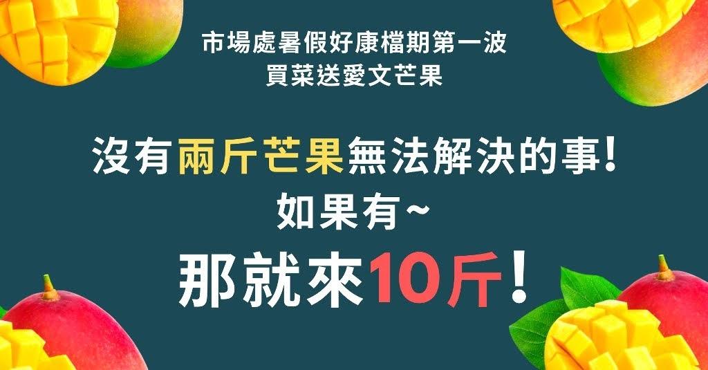 🥭買菜直接送兩斤愛文芒果|留言、分享+Tag抽再抽十斤愛文芒果15組🥭by 台南市場處