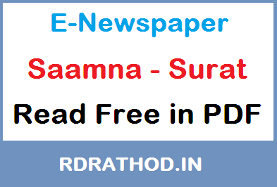 Saamna - Surat E-Newspaper of India | Read e paper Free News in Hindi Language on Your Mobile @ ePapers-daily