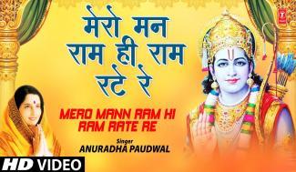 Mero Mann Ram Hi Ram Rate Re Lyrics