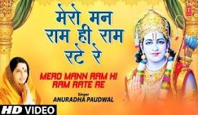 मेरो मन राम ही राम रटई रे Mero Mann Ram Hi Ram Rate Re Lyrics - Anuradha Paudwal