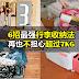 6招最强行李收纳法,再也不担心超过7KG了!