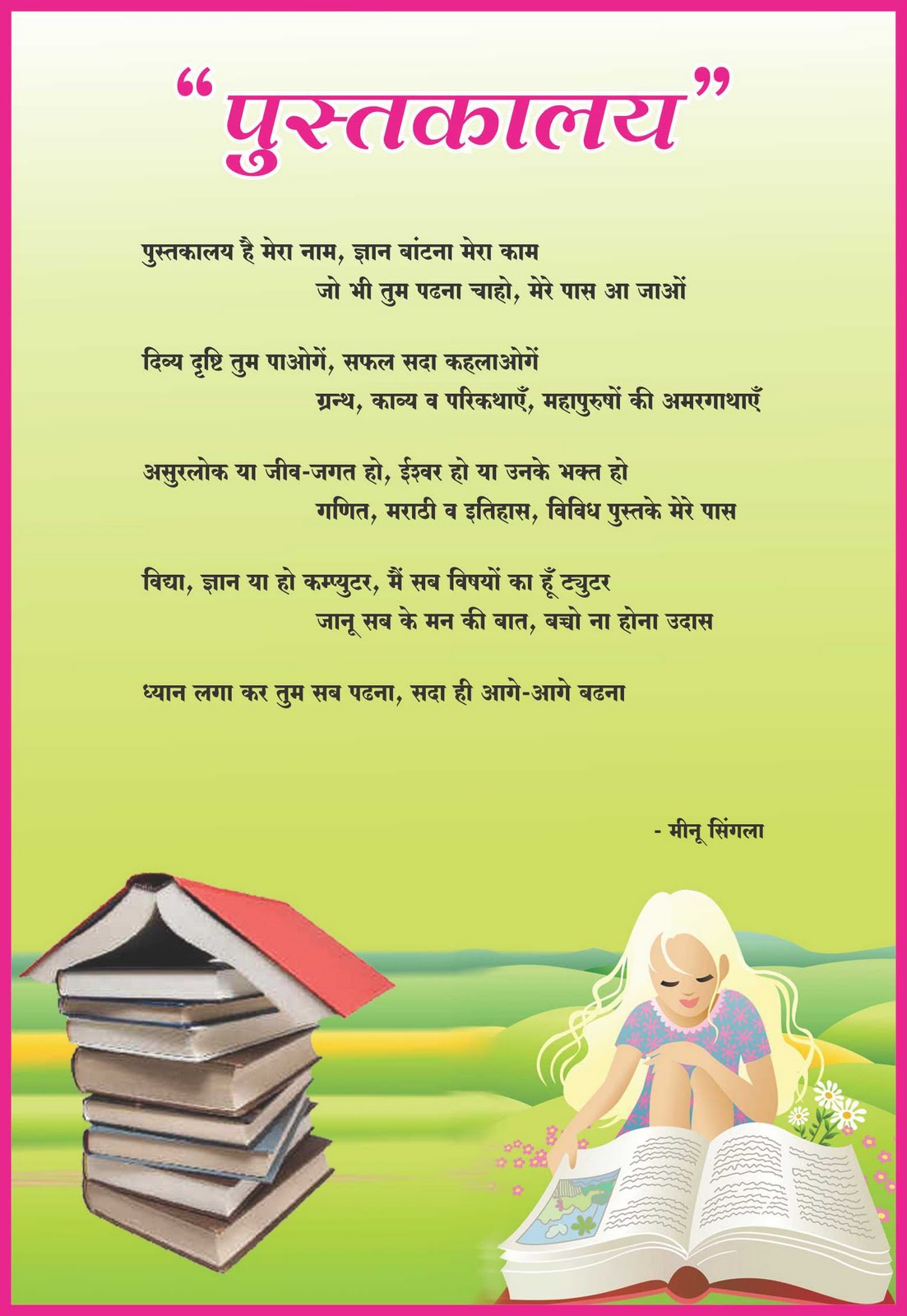 Best hindi poems for children
