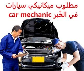 وظائف السعودية مطلوب ميكانيكي سيارات في الخُبر car mechanic