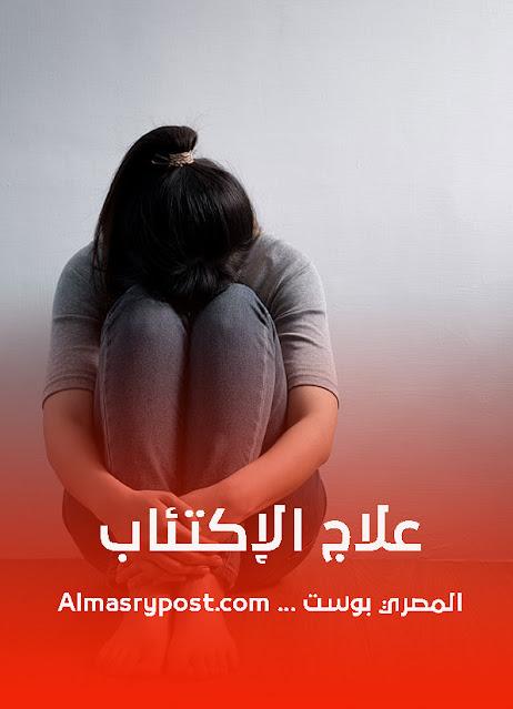 أفضل 9 كتب لعلاج الاكتئاب