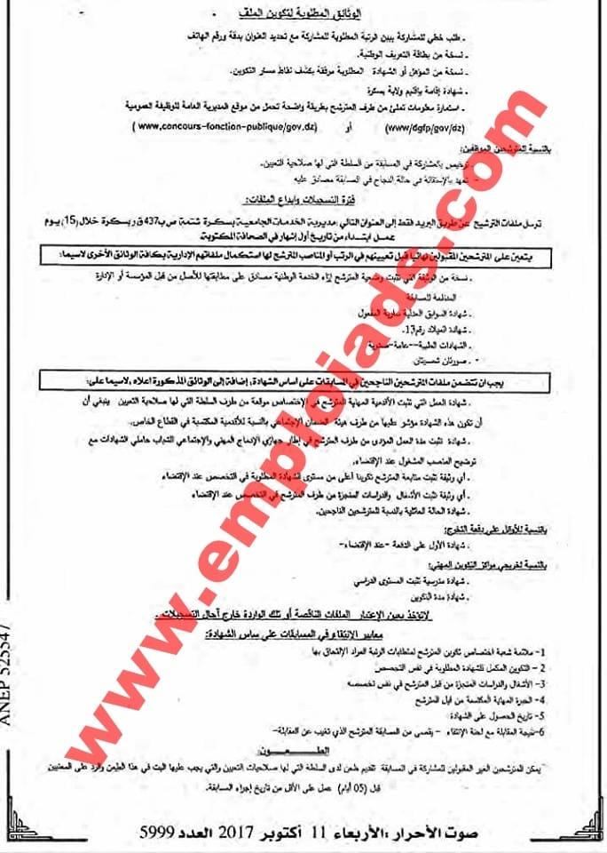 اعلان توظيف بمديرية الخدمات الجامعية شتمة ولاية بسكرة اكتوبر 2017