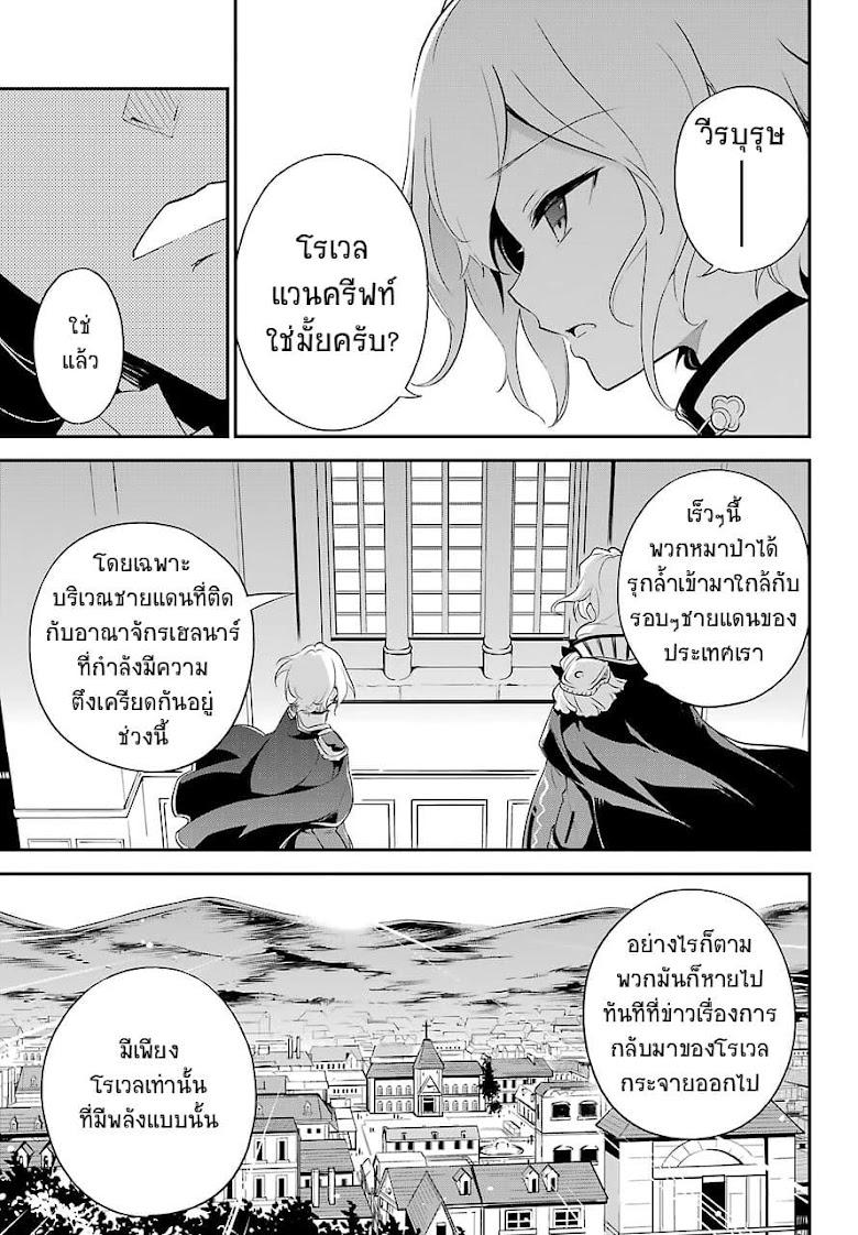 Chichi wa Eiyuu, Haha wa Seirei, Musume no Watashi wa Tenseisha - หน้า 10
