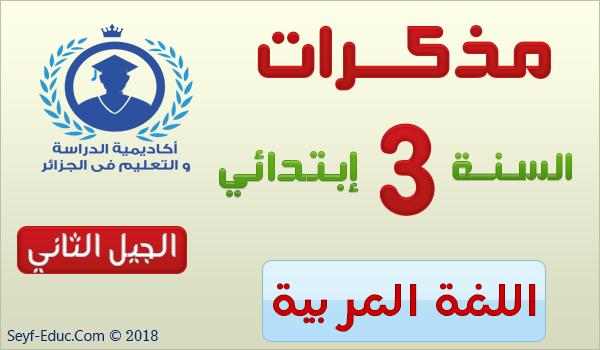 مذكرات السنة الثالثة ابتدائي الجيل الثاني لغة عربية