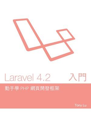 Laravel 4 入門 (免費)