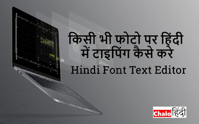 how to write in hindi font on photo