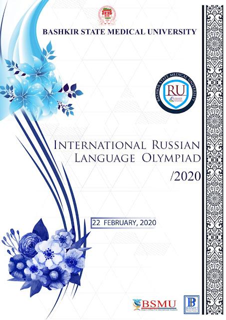 рки русский для иностранцев олимпиада