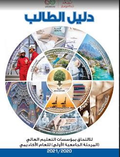 دليل الطالب 2020-2021 المرحلة الجامعية الأولي سلطنة عمان