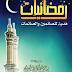 رمضانيات.. هدية للصائمين والصائمات