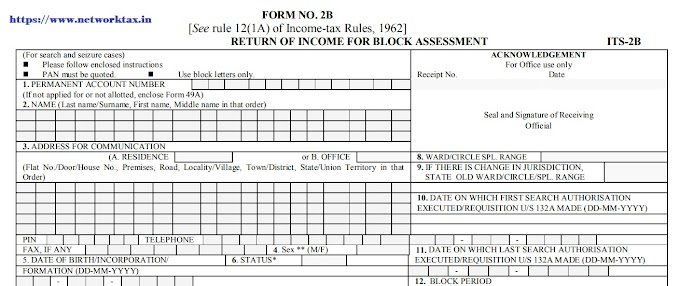 If you leave from any Concern and Joined other New Concerned, You have need the Income Tax Form 12B? With Automated Income Tax Preparation Excel Based Software All in One for Govt & Non Govt Employees for the F.Y. 2019-20