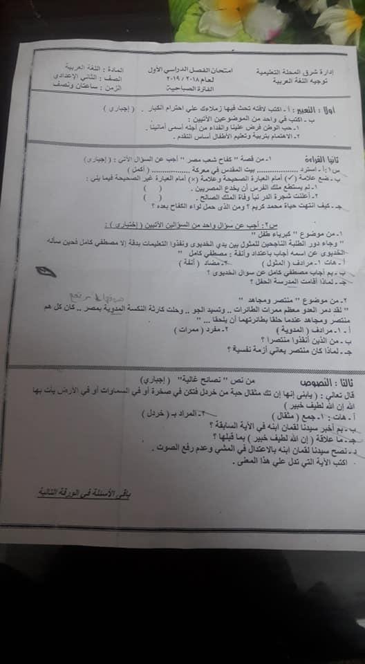 امتحان اللغة العربية للصف الثاني الإعدادي الترم الأول