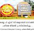 Kerala PSC Exam Date October 2020 : Kerala PSC Exam Schedule October 2020