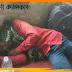 नशाखुरानी गिरोह के दो शिकार बेहोशी की हालत में पाए गए मुरलीगंज रेलवे स्टेशन पर