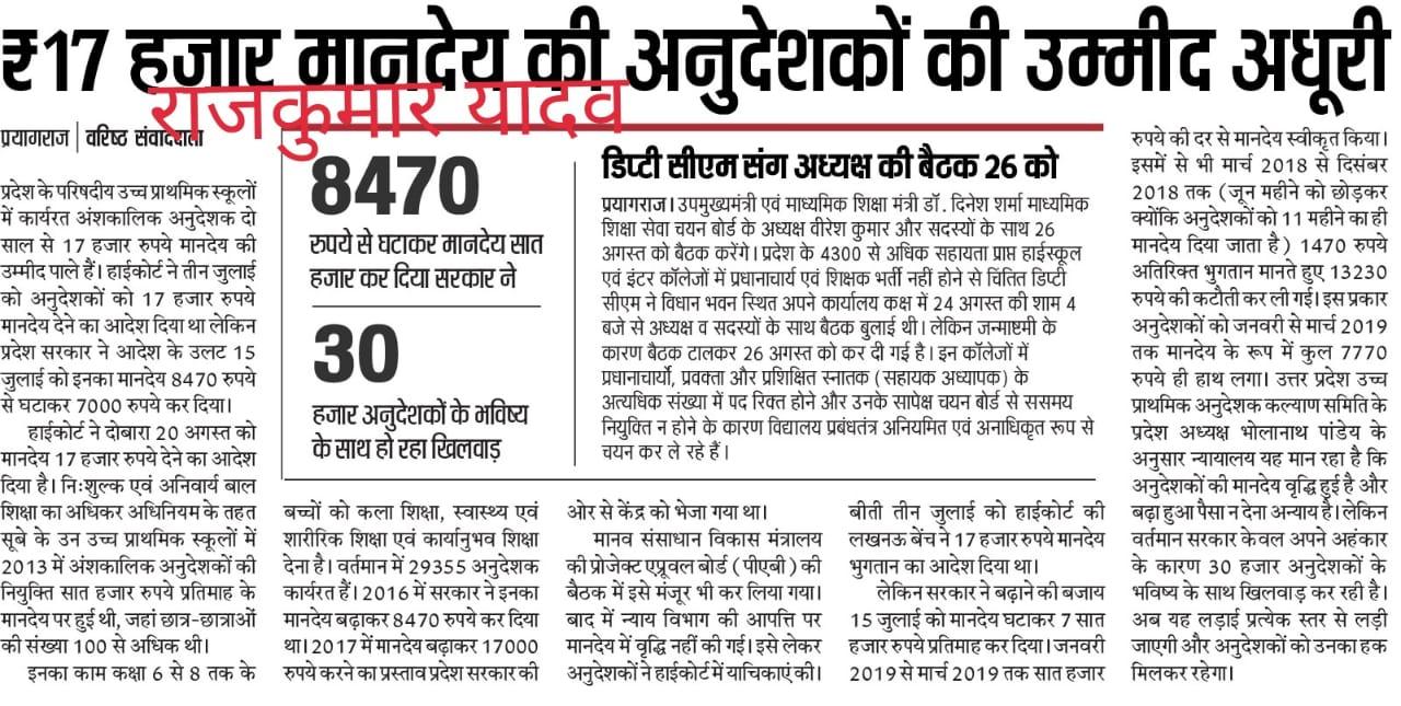 prayagraj में anudeshak mandeya 17000 की उम्मीद अधूरी