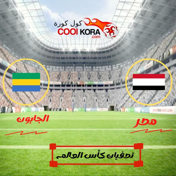 كول كورة تقرير مباراة مصر أمام الجابون تصفيات كأس العالم