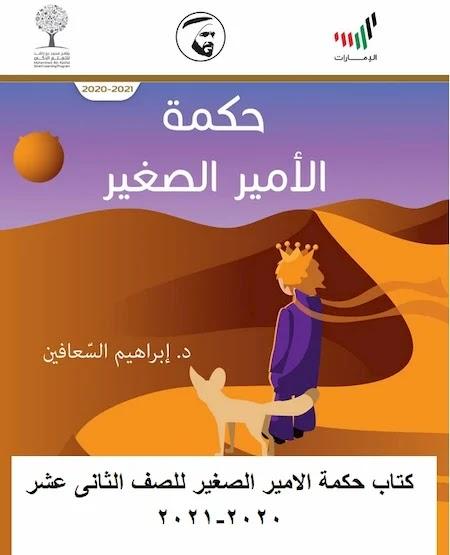 كتاب حكمة الامير الصغير 2020-2021 مادة اللغة العربية للصف الثانى عشر