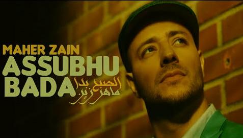 كلمات أنشودة الصبح بدا - ماهر زين - Assubhu Bada   Maher Zain